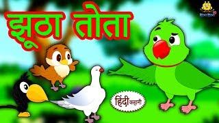 झूठा तोता - Hindi Kahaniya for Kids | Stories for Kids | Moral Stories for Kids | Koo Koo TV Hindi