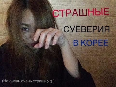 СТРАШНЫЕ СУЕВЕРИЯ В КОРЕЕ! 무서운 한국미신들-(КОРЕЯНКА kyungha/кёнгха/경하)
