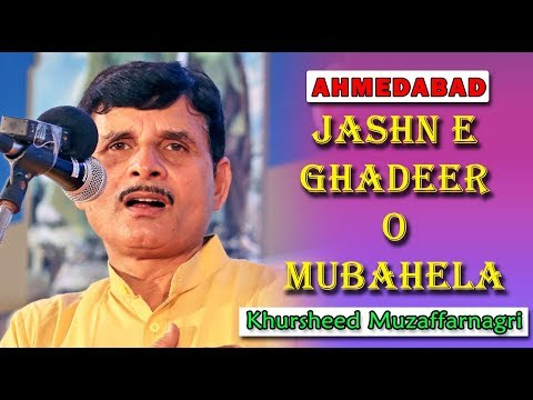 Jashn e Ghadeer o Mubahela | Khurseed Muzafarnagri | Jashn e Ghadeer | Ahmedabad 2019 | Eide Ghadeer