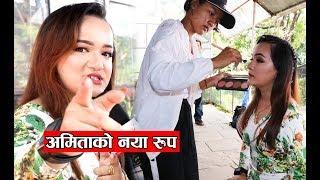 TikTok Viral GIrl अमिता गुरुङको पहीलो म्युजिक भिडियो, यस्तो रुपमा देखीदै छिन अमिता   Amita