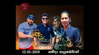 Shanida  Ayubowan - 2019-01-12 | Rupavahini Saturday Morning Show