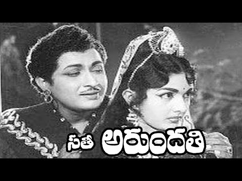 Sati Arundathi - Telugu Full Movie