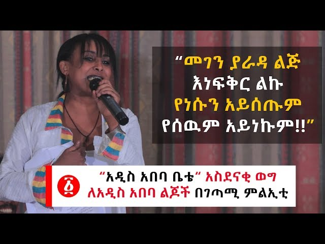 "Amazing Monologue By Meelti ""Addis Abeba Bete"""