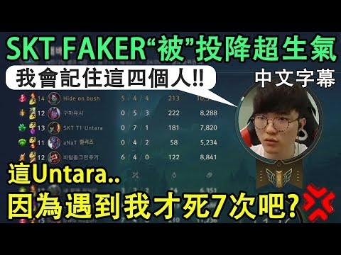 """【實況精華】SKT Faker """"被""""投降超生氣! Faker: 我很努力在玩欸!! (中文字幕)"""