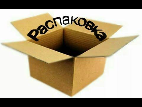 Распаковка посылок. ДОБРЫЕ ЛЮДИ: Гутовская Алина, Зубченко Вика, Пустовойт Мария