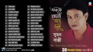 Ajke Tomar Gaye Holud - Sumon Bappi Songs - Full Audio Album