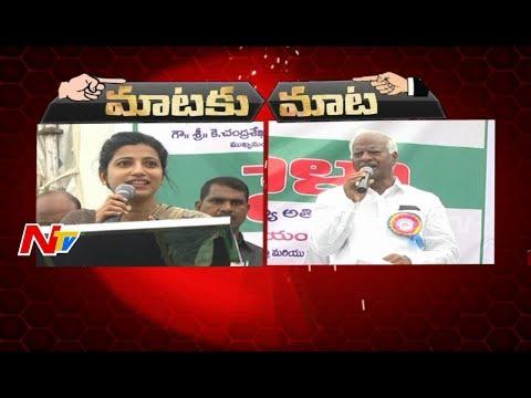 Kadiyam Srihari Vs Warangal Urban Collector Amrapali || Mataku Mata || NTV