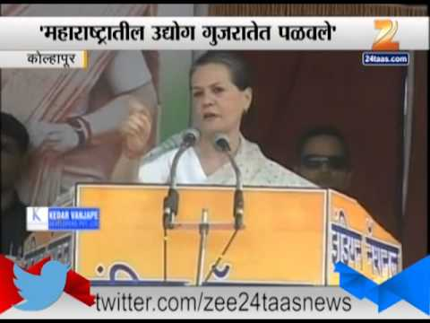 Kolhapur Sonia Gandhi On Bjp