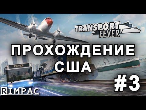 Transport Fever | прохождение кампании (США) | [Let's Play] #3
