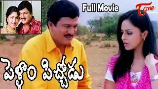 Onamalu - Pellam Pichodu - Full Length Telugu Movie - Rajendra Prasad - Rachna - Srujana