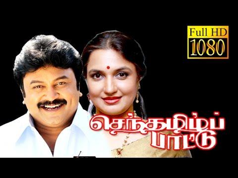 Senthamizh Paattu | Prabhu,Suganya,Kasthuri | Tamil Superhit Movie HD
