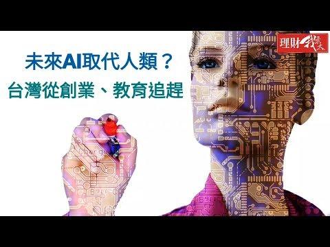 【理財我最大】未來AI取代人類?台灣從創業、教育追趕-杜紫宸