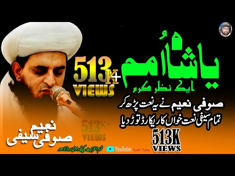 Karam Ya Sayyidi Saifi Naat By Sufi Muhammad Naeem Muhammadi Saifi video