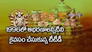 Tirumala Sri Venkateswara Swamy Jewels  | hmtv