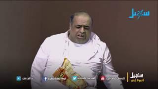 الحلقة 29 من برنامج غاغة 2 - محمد الأضرعي