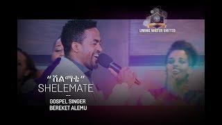 """Gospel Singer BEREKET ALEMU """" SHELEMATE """" - AmlekoTube.com"""