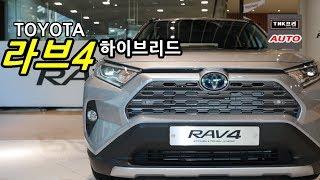 토요타 신형 라브4 하이브리드 론칭현장서 실내외 간단히 살펴보기 (2019 TOYOTA RAV4 )