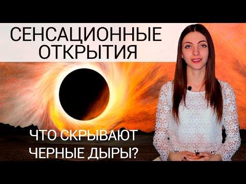 Что скрывают черные дыры? Сенсационные открытия! ПОЗНАНИЕ #2