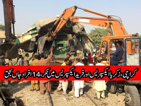 Karachi train crash inquiry begins