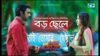 Download Boro cele | tai tomer kheyal | song | opurbo | mehjabin 3Gp Mp4