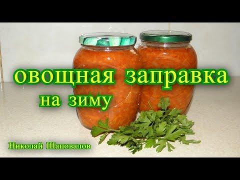 Овощная заправка рецепт на зиму.