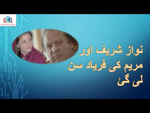 Nawaz Shareef aur Maryum ki Rihai | Breaking news