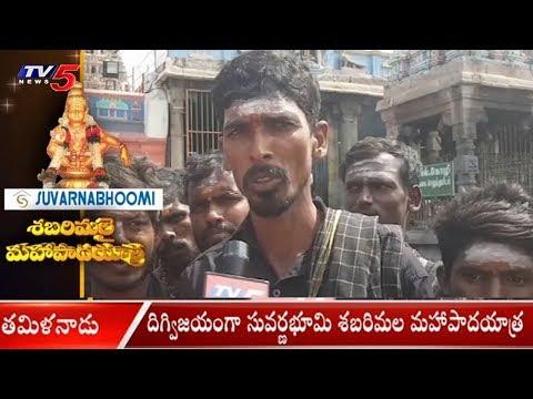 Suvarnabhoomi Ayyappa Swamula Maha Padayatra 31st Day | TV5News