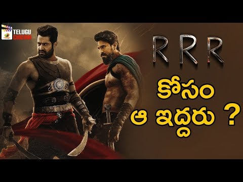 RRR Movie Latest Surprise News | Jr NTR | Ram Charan | Rajamouli | MM Keeravani |Mango Telugu Cinema