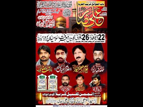 Live Majlis-e-Aza | 22 Ziqad 1440 | Imam Ghulistan e Marfat Grw