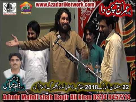Zakir ejaz hussian jahndvi 22 Ramzan Dhalyala Islamabad 2018