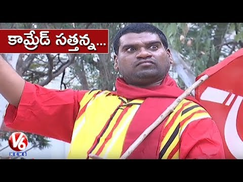 Bithiri Sathi As Comrade | Sathi Imitates R Narayanamurthy On May Day | Teenmaar News | V6 News