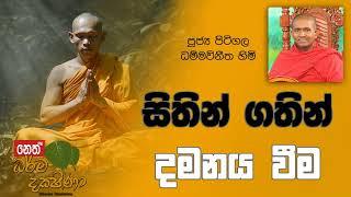 Darma Dakshina 2019.03.13 - Pitigala Dammawinitha Himi