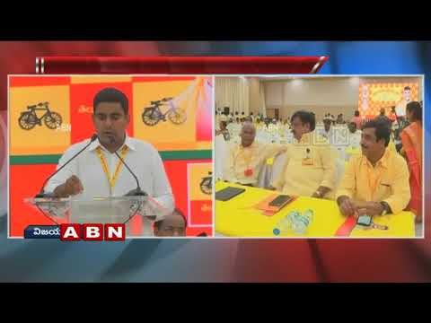 Minister Nara Lokesh speech at TDP general body meeting in Undavalli