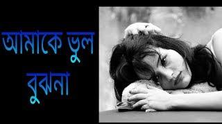 আমাকে ভুল বুঝনা by Bm love story.com