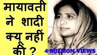मायावती ने  शादी क्यू नहीं की ? जानिये वजह। Afari news
