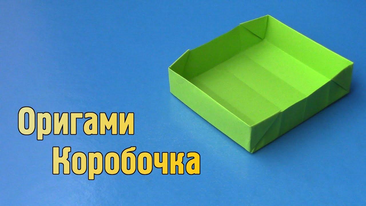 Как сделать коробка из бумаги из а4