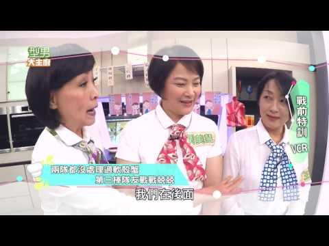台綜-型男大主廚-20161128 曾夏飯小吃店,遭三媽踢館?! 這招牌是否守得住?