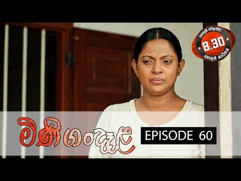 Minigandela | Episode 60 | Sirasa TV 31st August 2018 [HD]
