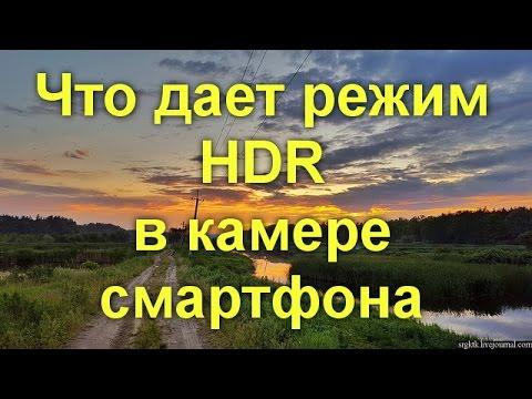 Зачем нужен режим HDR в смартфоне и как его правильно использовать