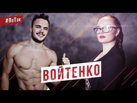 Игорь Войтенко - про руки-базуки, Украину и гречку / #ПоТок