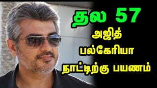 Ajith To Head To Bulgaria For The Final Schedule Of Thala 57 | Hot Cinema News