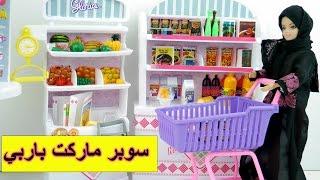سوبر ماركت باربي تسوق الأنسة فلة ألعاب بنات - Fulla and Barbie Super Market toy