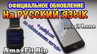 AmazFit Bip. ОФИЦИАЛЬНОЕ Обновление на РУССКИЙ ЯЗЫК