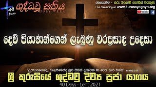 Holy Mass (Season of Holy Week 2021) - 31/03/2021
