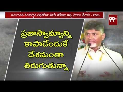 AP CM chandrababu comments on PM Modi Over Fake promises On AP | 99 TV Telugu