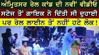 Amritsar |  ਸਟੇਜ ਤੋਂ ਗਾਇਕ ਨੇ ਦਿੱਤੀ ਸੀ ਦੁਹਾਈ | Rail Tragedy | Viral Video