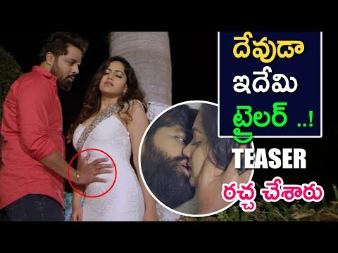 రచ్చ చేశారు - INDHAVI Movie Teaser Official HD || Latest Telugu Movie 2018