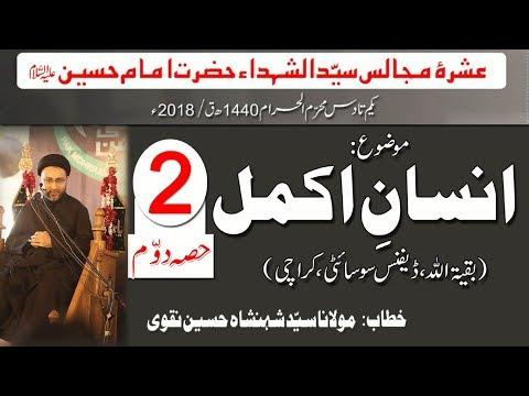 2nd Majlis-e-Aza: Topic: Insan Akmal (Part-2) by Allama Shahenshah Hussain Naqvi