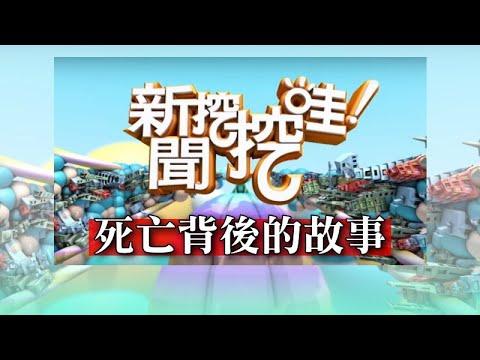 台灣-新聞挖挖哇-20190913 死亡背後的故事
