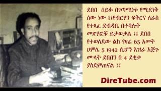 Remembering Assistant professor poet Debebe Seifu